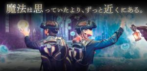 渋谷|VR|ミステリー