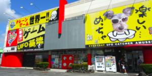 キャンピングカー|レンタル|ゲームセンター|UFOキャッチャー|攻略|行田|ヒカキン