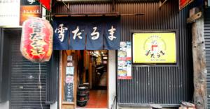 キャンピングカー|レンタル|札幌小金湯さくら|RVパーク|ノースサファリ|札幌|雪だるま|名店|ジンギスカン|穴場|グルメ