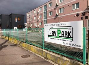 キャンピングカー|レンタル|RVパーク|函館みどり園通|北海道|函館