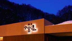 キャンピングカー|レンタル|札幌小金湯さくら|RVパーク|湯元 小金湯|温泉