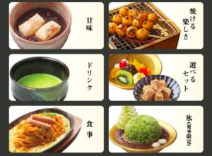 キャンピングカー|レンタル|熱田神宮|三種の神器|パワースポット|日本神話|名古屋|おかげ庵|喫茶店|和菓子
