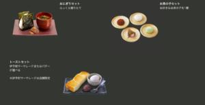 キャンピングカー|レンタル|熱田神宮|三種の神器|パワースポット|日本神話|名古屋|おかげ庵|喫茶店|和菓子|モーニング
