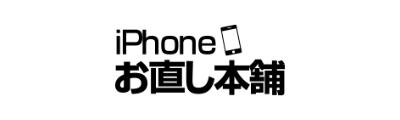 iPhoneお直し本舗