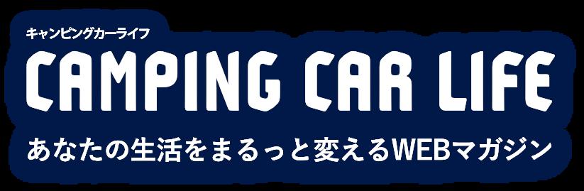 CAMPING CAR LIFE あなたの生活をまるっと変えるWEBマガジン