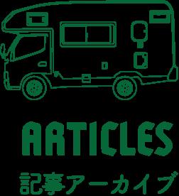 ARTICLES 記事アーカイブ