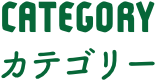 CATEGORY カテゴリー
