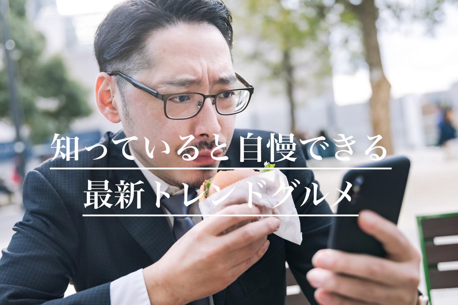 キャンピングカー|レンタル|新宿|池袋|渋谷|代官山|グルメ