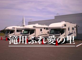 キャンピングカー|レンタル|北海道|滝川市|滝川ふれ愛の里