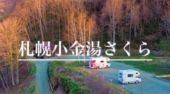 キャンピングカー|レンタル|札幌小金湯さくら|RVパーク|
