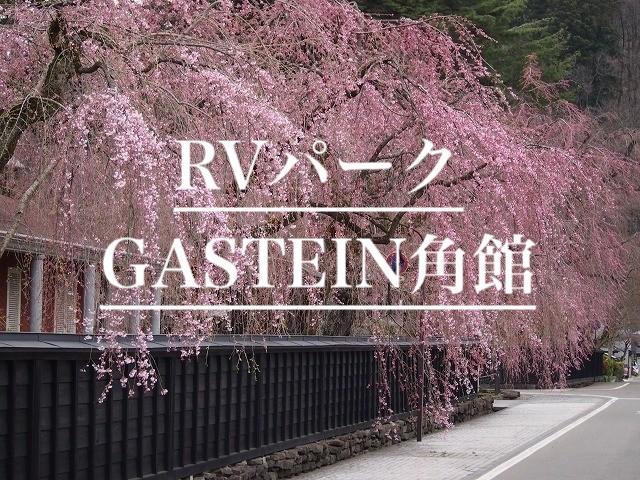 キャンピングカー|レンタル|GASTEIN角館|RVパーク|秋田県|角館町|かくのだて温泉|石黒家|本家|武家屋敷|日本家屋|きもの|しゃなり|着付け|撮影|桜の里|親子丼|稲庭うどん|グルメ