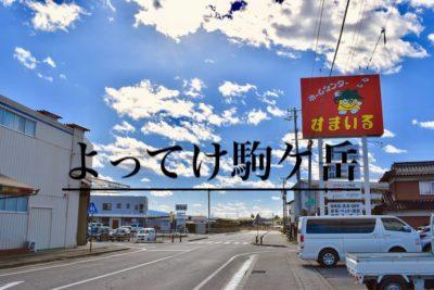 キャンピングカー|レンタル|北海道|よってけ駒ケ岳