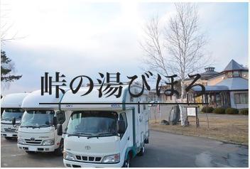 キャンピングカー|レンタル|北海道|美幌町|美幌峠展望台|絶景|RVパーク